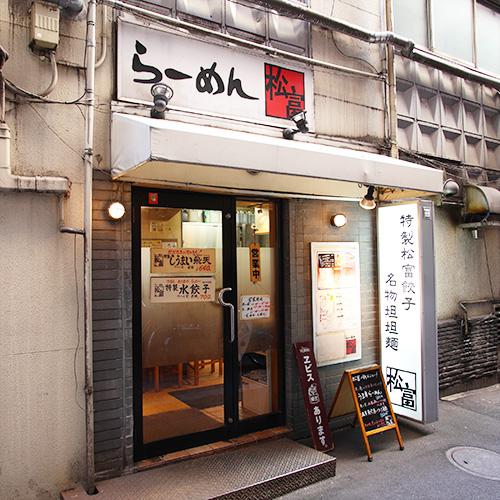 有名ラーメン店がひしめく銀座の路地裏で穴場のラーメン屋さんを発見!朝まで営業する『らーめん松富』